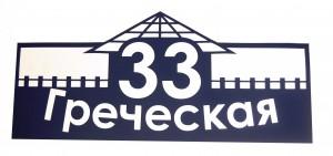 adresnaya_tabl_grecheskaya
